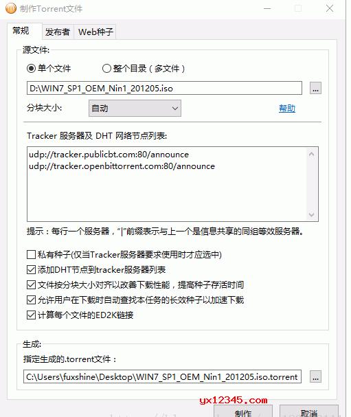 """运行BitComet绿色版,点击左上角的""""文件-制作torrent文件""""。"""