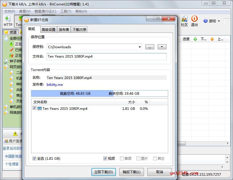 解压缩后如果是32位系统就运行BitComet.exe,如果是64位系统就运行BitComet_x64.exe