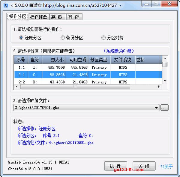 一键ghost CGI 5.0 32位和64位通用版
