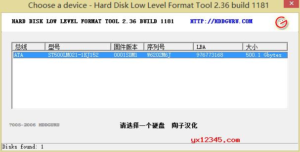 Hard Disk Low level format tool_硬盘低格工具