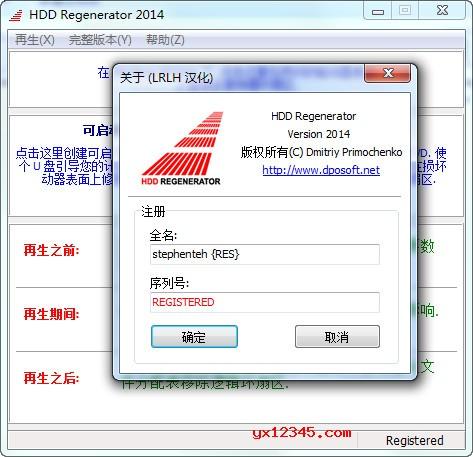 硬盘再生器_HDD Regenerator