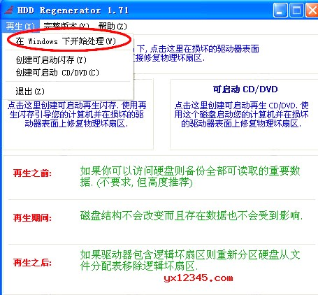 HDD Regenerator破解版使用方法