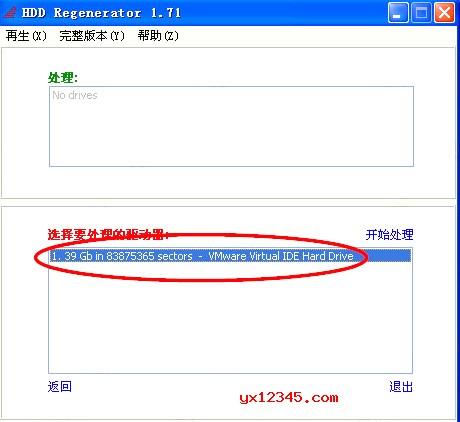 运行桌面上的HDD Regenerator.exe快捷图标,点击再生,而后选择需要清除坏道的硬盘