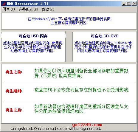 HDD Regenerator 1.71破解版界面截图