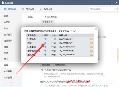 进入提示音后可以看见当前的QQ消息提示音设置