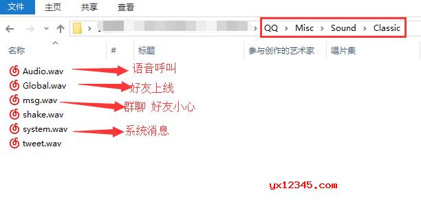 把下载的QQ消息提示音压缩包解压,而后用同名wav音乐文件替换同名文件即可