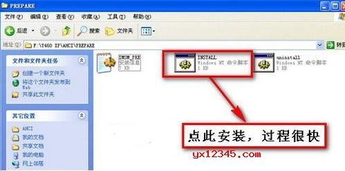 下载解压ahci驱动后,打开里面的PREPARE文件夹,点击安装。