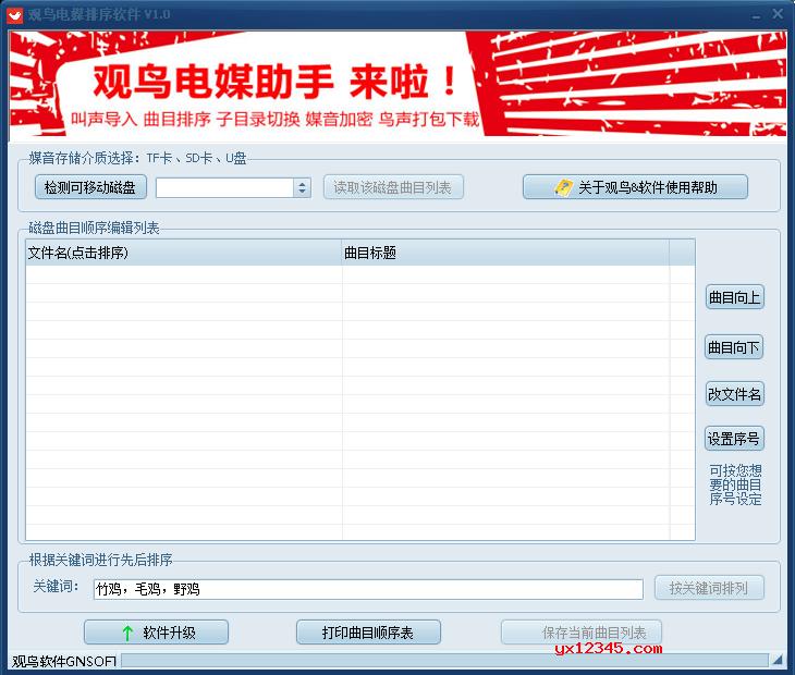 mp3排序软件_观鸟mp3播放顺序调整软件