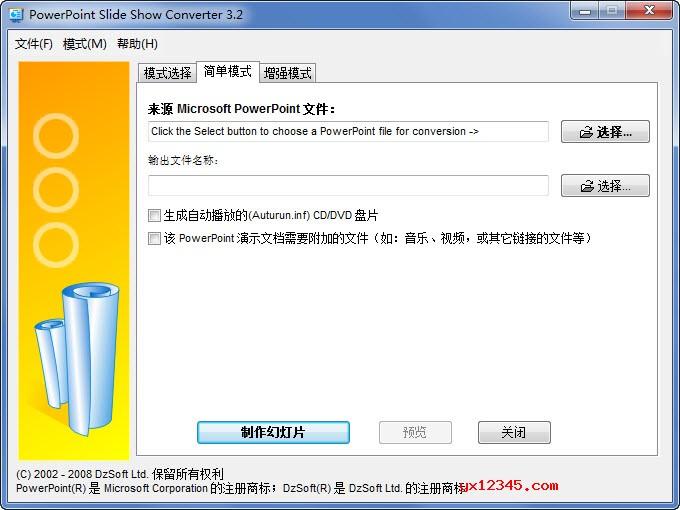 ppt转exe文件工具_powerPoint slide show converter