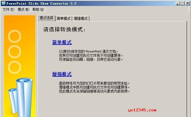 powerPoint slide show converter软件使用方法