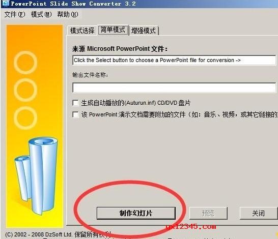 在来源位置选择要转换的PPT文件,设置好输出名称,例如yx12345.exe,最后点击制作exe幻灯片即可