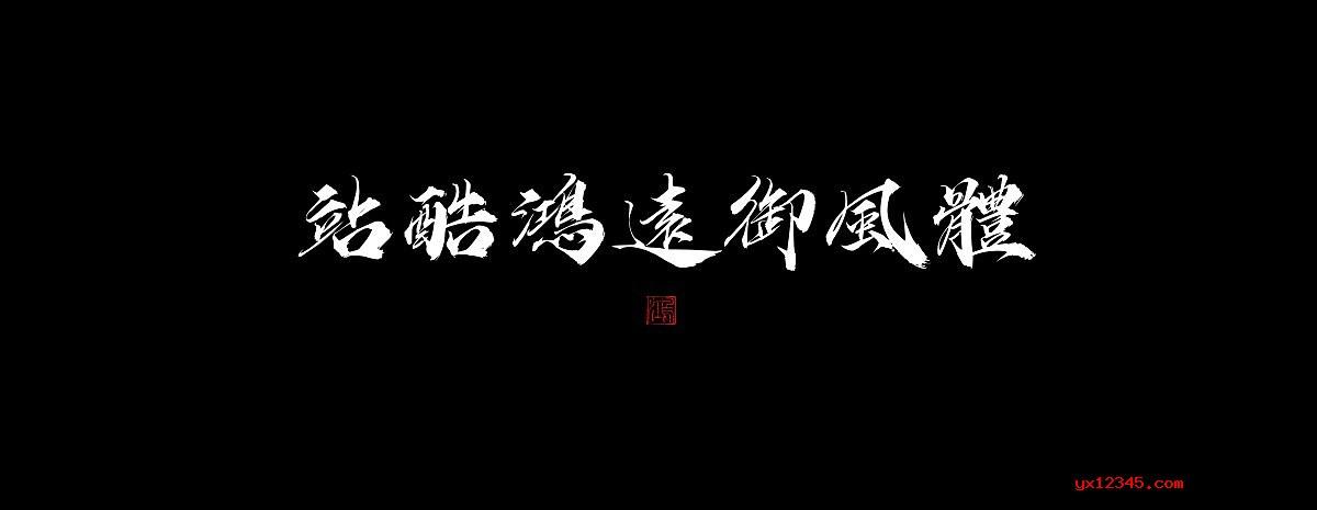 中文毛笔书法字体_站酷鸿远御风体