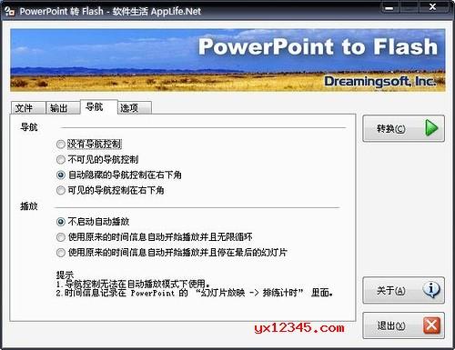 解压缩后双击PowerPoint to Flash.exe运行,把需要转换成为flash的ppt文件拖进转换列表