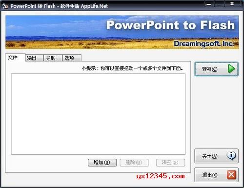 PowerPoint to Flash软件使用方法