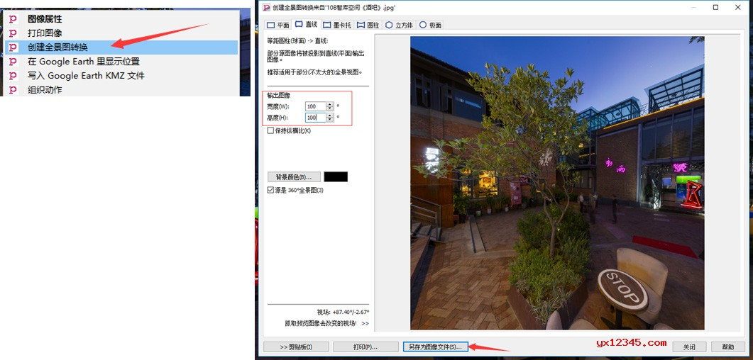 360压缩包官方下载_Panorado_360全景照片查看器软件 V4.0.1 汉化破解版 - yx12345下载