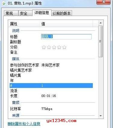 一个MP3音乐文件的属性仔细信息截图