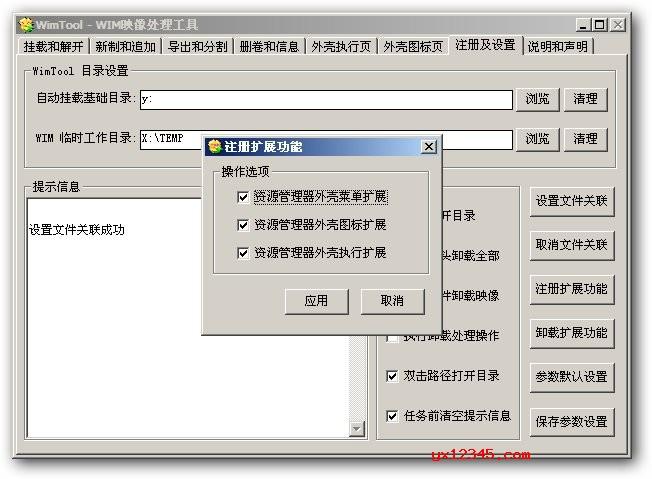WIMTOOL编辑WIM文件教程