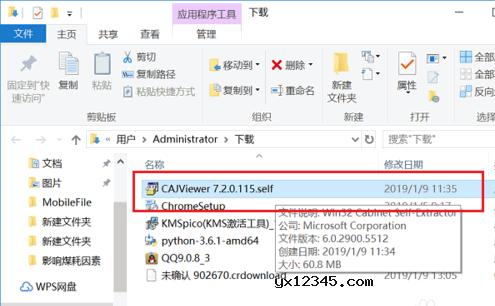 CAJViewer安装与使用方法