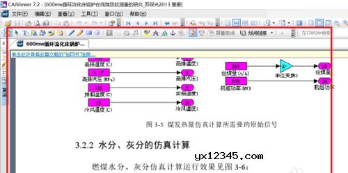 运行桌面上的CAJViewer快捷方式导入caj格式文件就可以把caj格式文件打开了