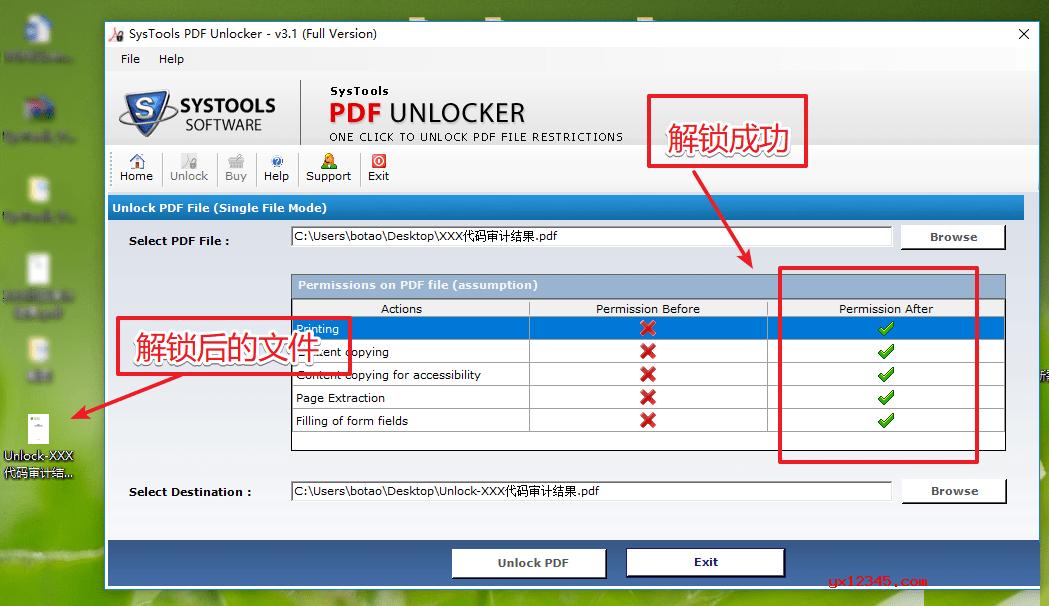 运行PDFUnlocker.exe,选择要解密的PDF文件,而后设置解密后新PDF文件的输出路径,最后点击unlock PDF按钮就OK了。