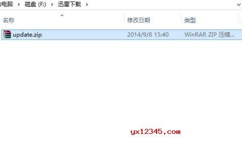 update.zip文件原装官方版下载