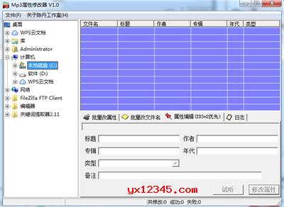 解压后运行MP3属性修改器.exe