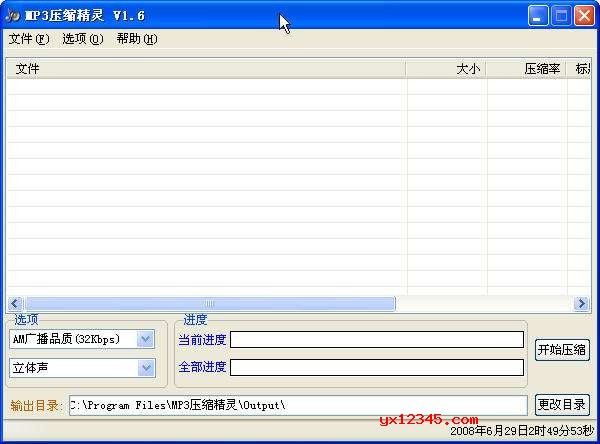 MP3压缩精灵绿色破解版_MP3压缩软件