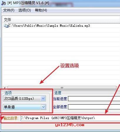 打开MP3压缩精灵,添加需要压缩的MP3文件,设置压缩参数