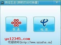 双线切换器下载_电脑电信联通双线路接入线路切换软件