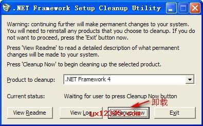 .net framework卸载工具_.NET Framework Cleanup Tool