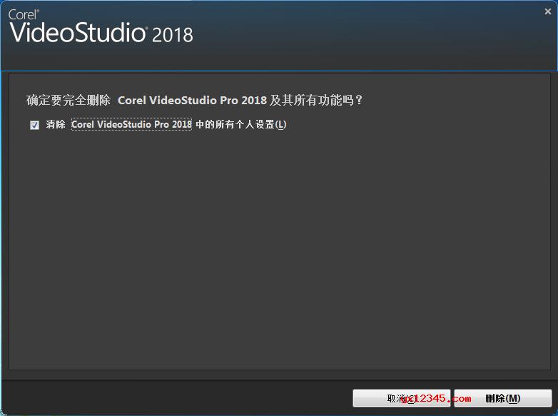 """在弹出的卸载窗口中,确认删除,选择""""清除会声会影中的所有个人设置"""",点击""""删除""""。"""