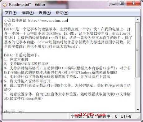 大txt编辑器、大txt文件打开工具_Editor