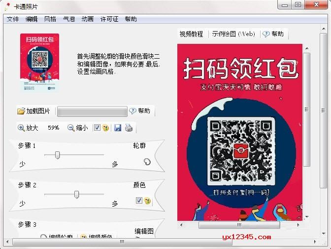 Photo to Cartoon汉化版界面截图