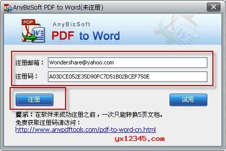 AnyBizSoft PDF to Word注册码