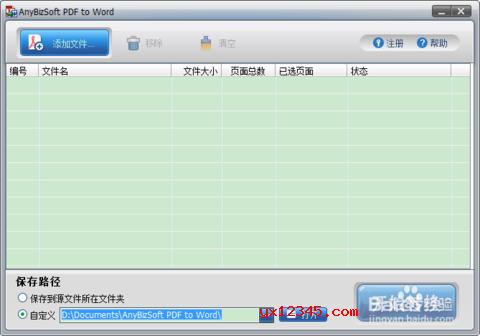 AnyBizSoft PDF to Word软件使用教程