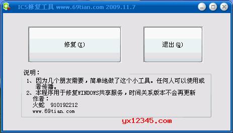 ics共享服务修复工具_修复ics服务无法启动问题