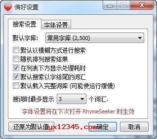运行RhymeSeeker.exe,输入汉字或者韵母即可查询