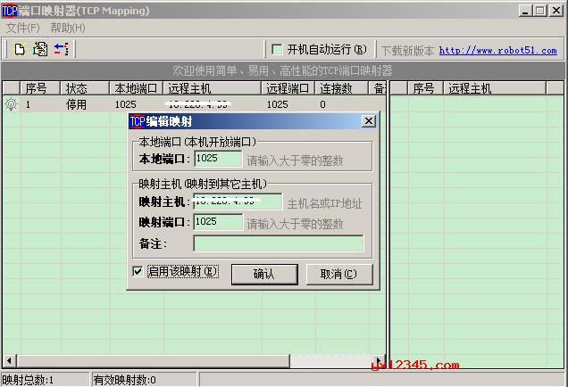 TCP Mapping映射端口教程