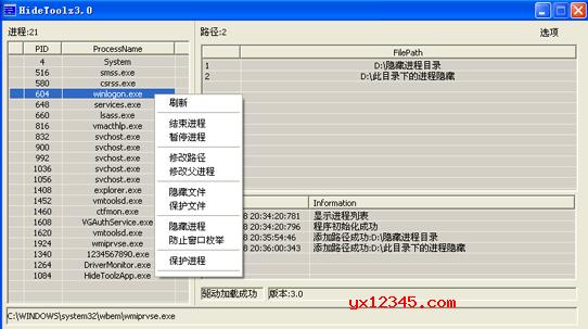 系统进程隐藏工具_HideToolz