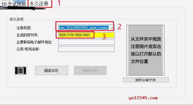 """安装完后打开插件点击永久注册选择""""Use-SolidWorks_serial_number"""",最后复制生成的序列号。"""