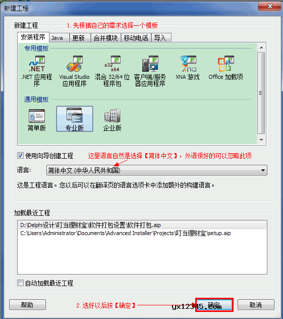 Advanced Installer制作安装包教程