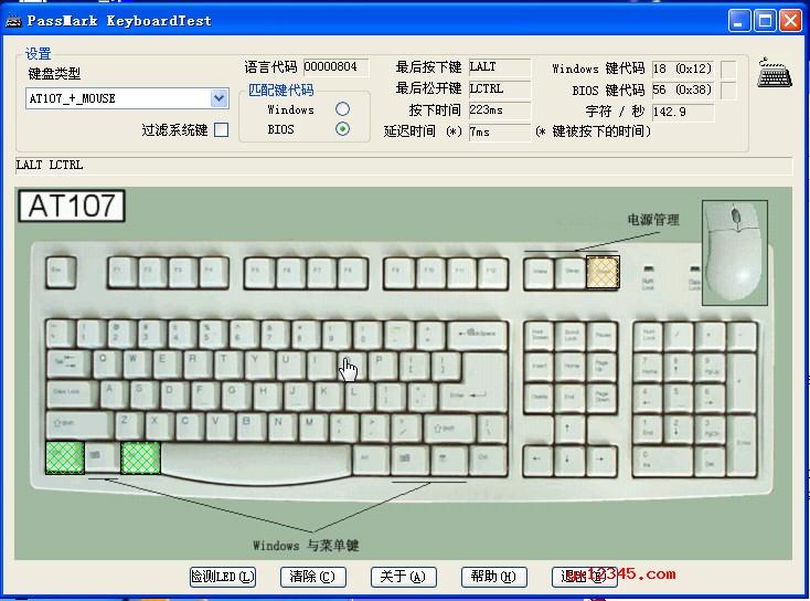 坏键检测工具主界面截图