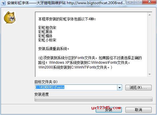 彩虹字体包下载