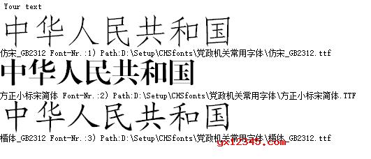 几种公文必备字体样式欣赏