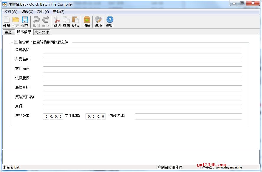 Quick Batch File Compiler中文汉化版主界面截图