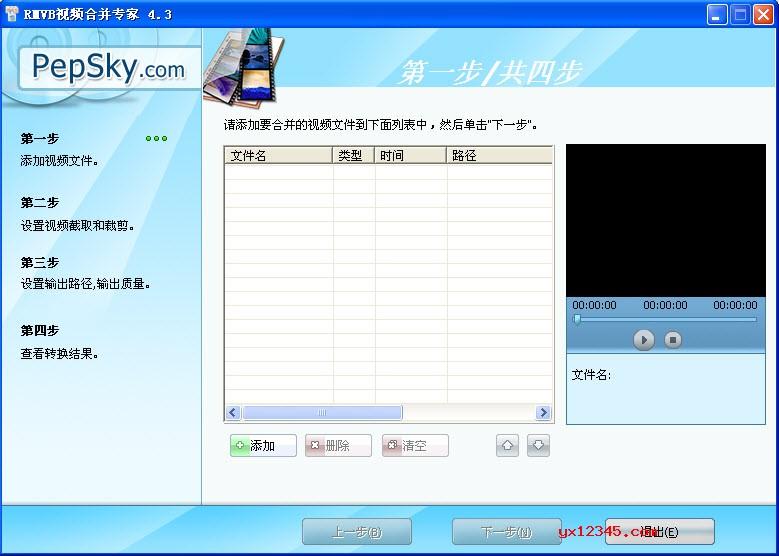 RMVB视频合并专家_将多个RMVB视频合并为一个