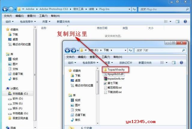 把TopazVivacity 1.31覆盖到PS插件文件夹(Plug-ins)中即可运行
