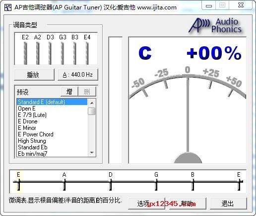 吉他调音调弦器软件_AP Guitar Tuner