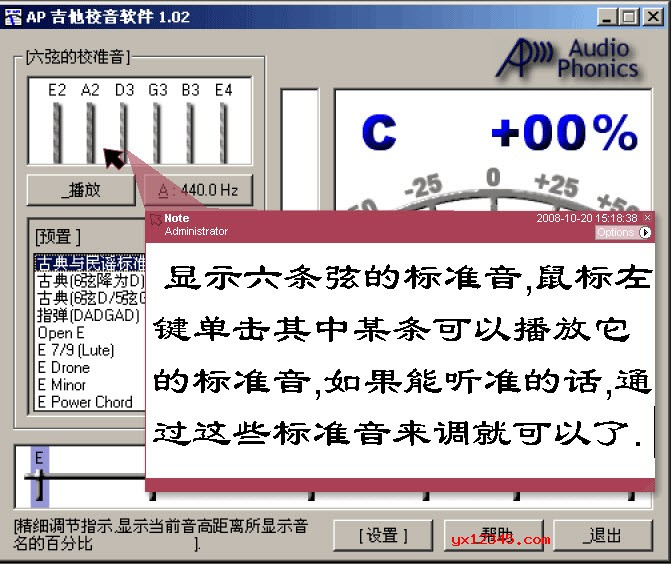 AP Guitar Tuner吉他软件使用方法