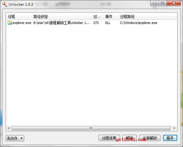 顽固文件、文件夹删除工具_Unlocker